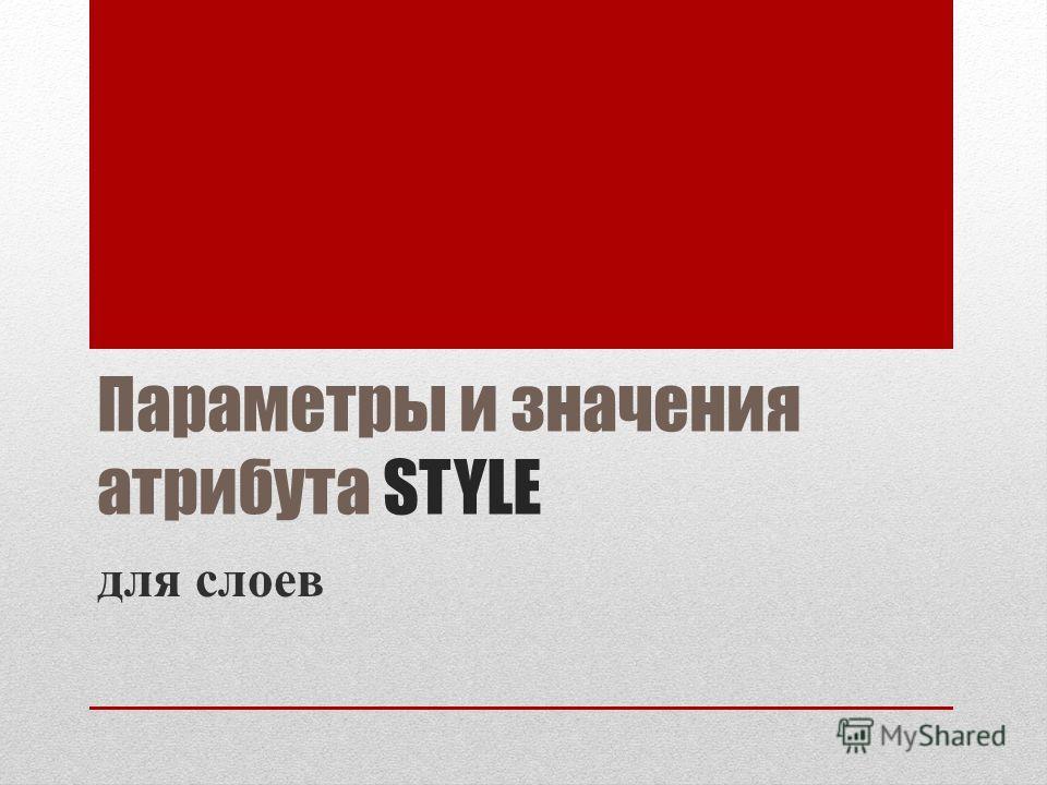Параметры и значения атрибута STYLE для слоев