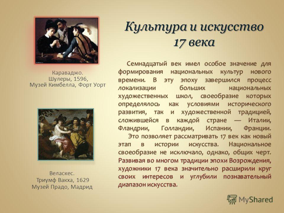 Караваджо. Шулеры, 1596, Музей Кимбелла, Форт Уорт Веласкес. Триумф Вакха, 1629 Музей Прадо, Мадрид