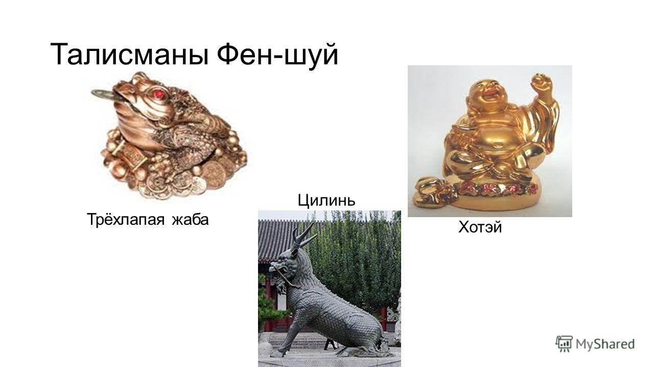 Талисманы Фен-шуй Трёхлапая жаба Цилинь Хотэй
