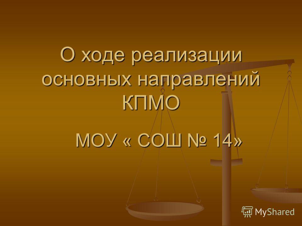 О ходе реализации основных направлений КПМО МОУ « СОШ 14»