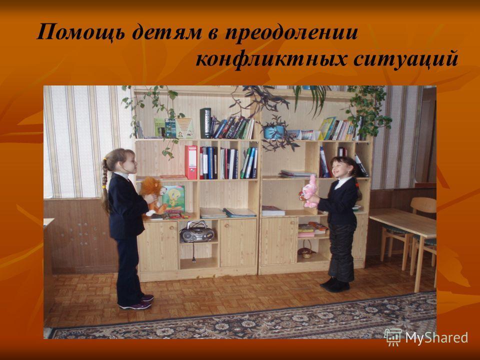 Помощь детям в преодолении конфликтных ситуаций