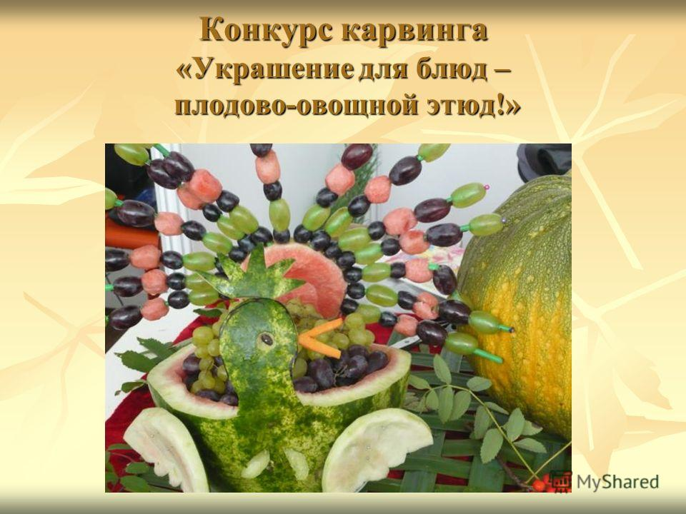 Конкурс карвинга «Украшение для блюд – плодово-овощной этюд!»