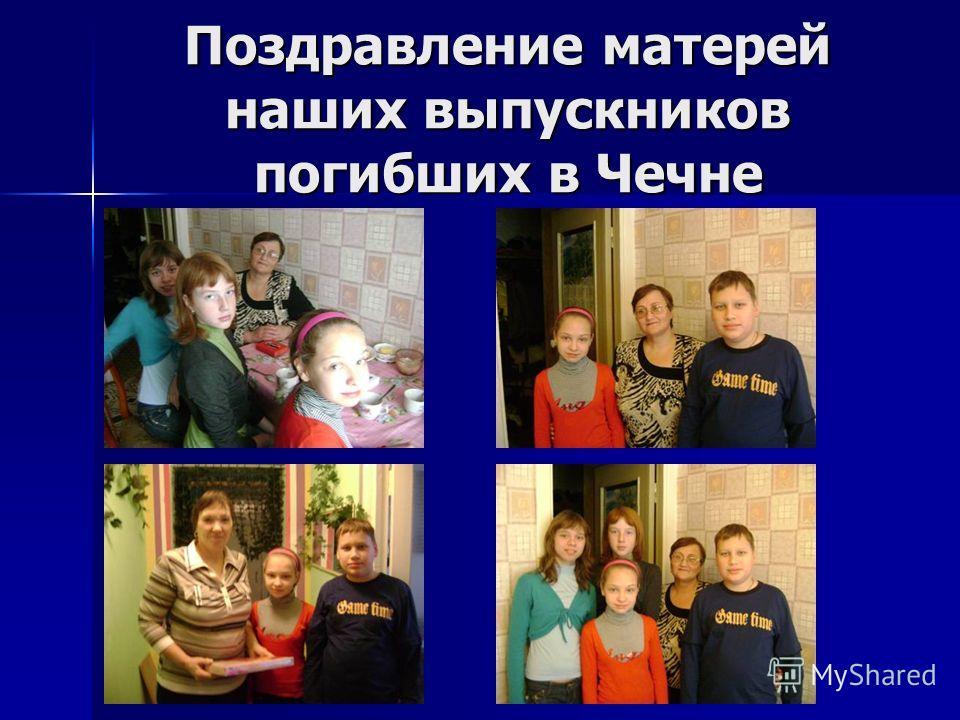 Поздравление матерей наших выпускников погибших в Чечне