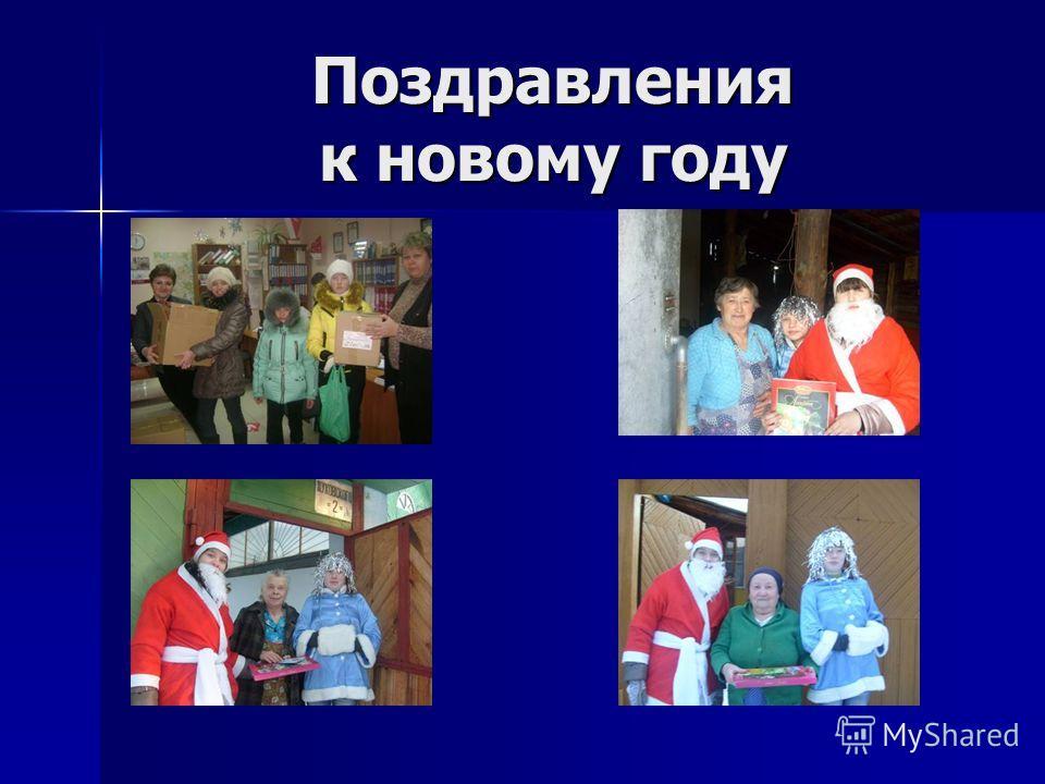 Поздравления к новому году