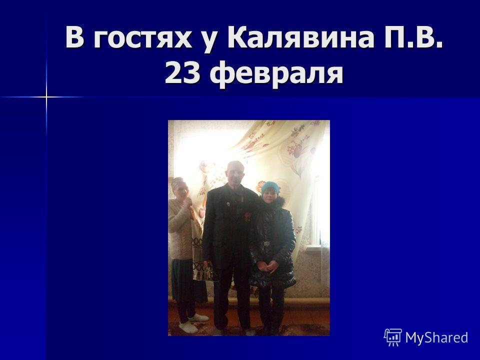 В гостях у Калявина П.В. 23 февраля