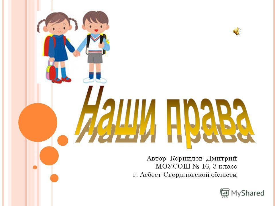 Автор Корнилов Дмитрий МОУСОШ 16, 3 класс г. Асбест Свердловской области