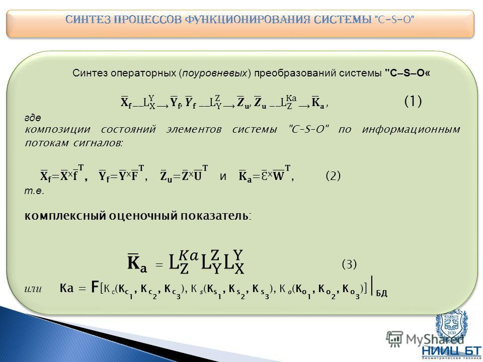 Синтез процессов функционирования системы  C – S – O