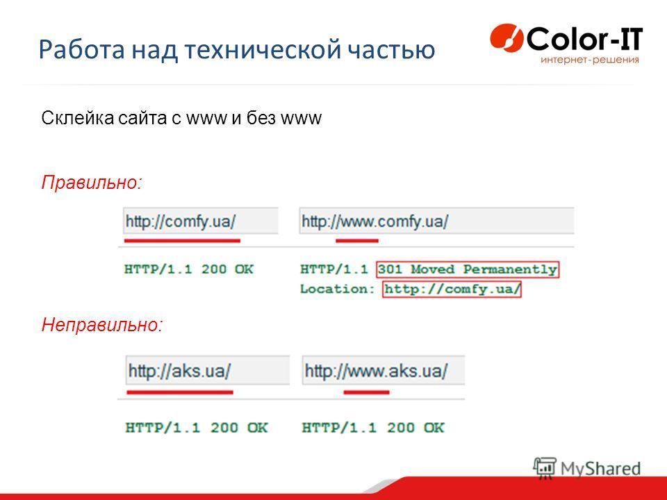 Работа над технической частью Склейка сайта с www и без www Правильно: Неправильно:
