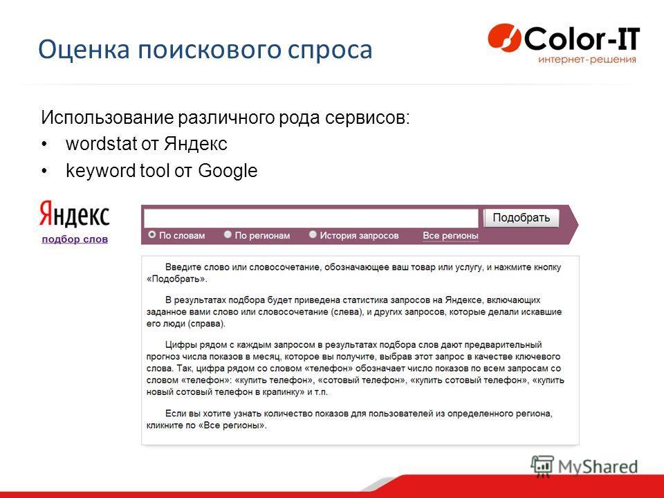Использование различного рода сервисов: wordstat от Яндекс keyword tool от Google