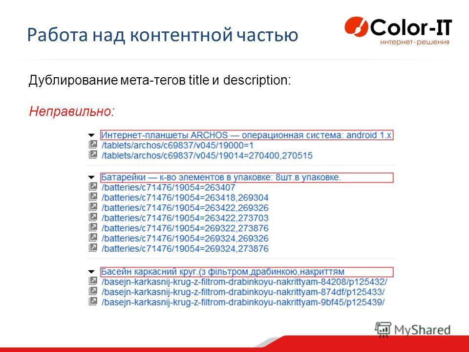 Работа над контентной частью Дублирование мета-тегов title и description: Неправильно: