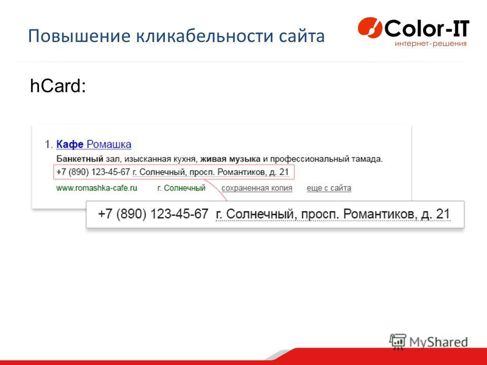 Повышение кликабельности сайта hCard: