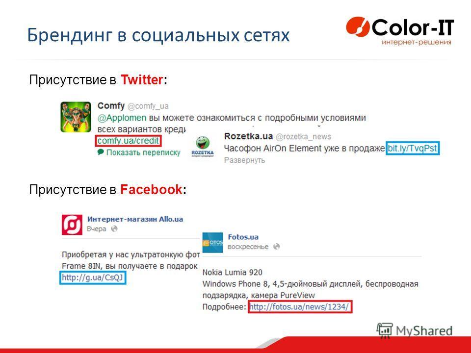Брендинг в социальных сетях Присутствие в Twitter: Присутствие в Facebook: