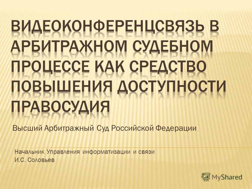 Высший Арбитражный Суд Российской Федерации Начальник Управления информатизации и связи И.С. Соловьев