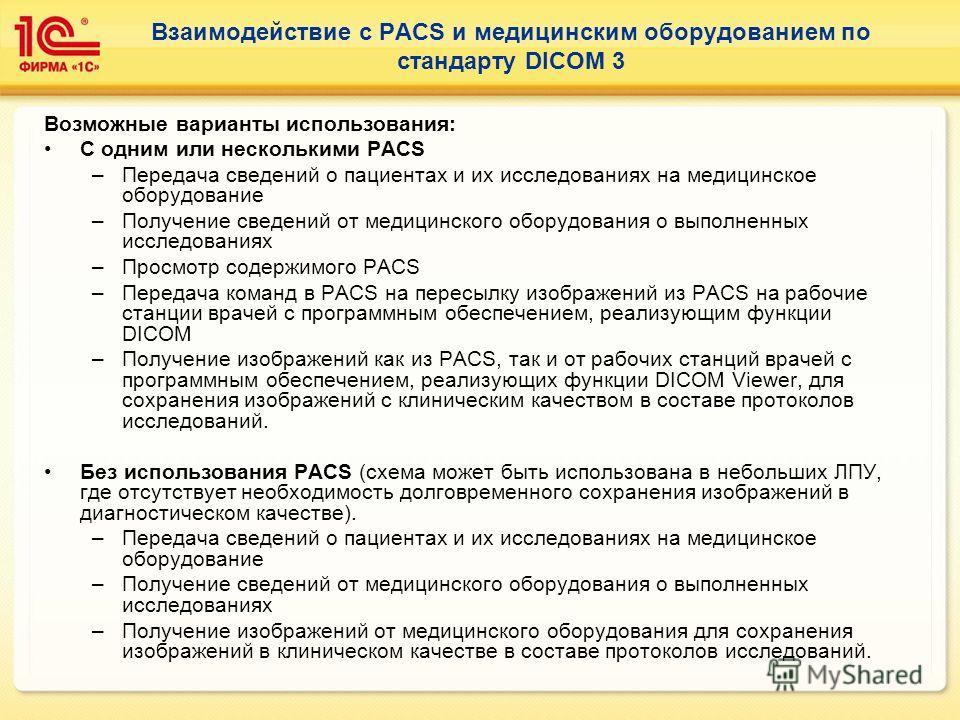 Взаимодействие с PACS и медицинским оборудованием по стандарту DICOM 3 Возможные варианты использования: С одним или несколькими PACS –Передача сведений о пациентах и их исследованиях на медицинское оборудование –Получение сведений от медицинского об