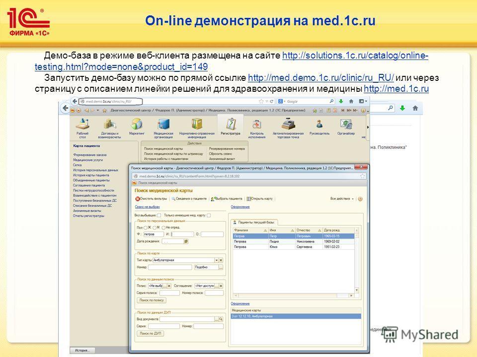 24 On-line демонстрация на med.1c.ru Демо-база в режиме веб-клиента размещена на сайте http://solutions.1c.ru/catalog/online- testing.html?mode=none&product_id=149http://solutions.1c.ru/catalog/online- testing.html?mode=none&product_id=149 Запустить