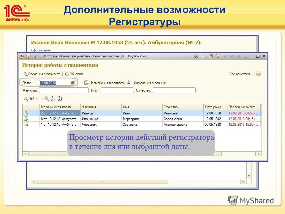 Дополнительные возможности Регистратуры