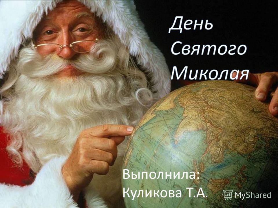 Выполнила: Куликова Т.А.