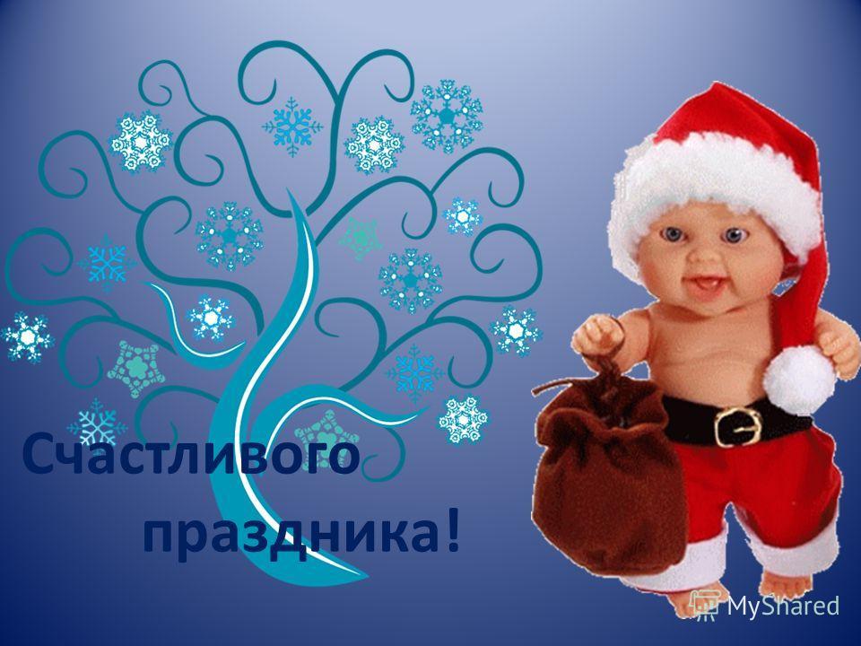 Счастливого праздника!