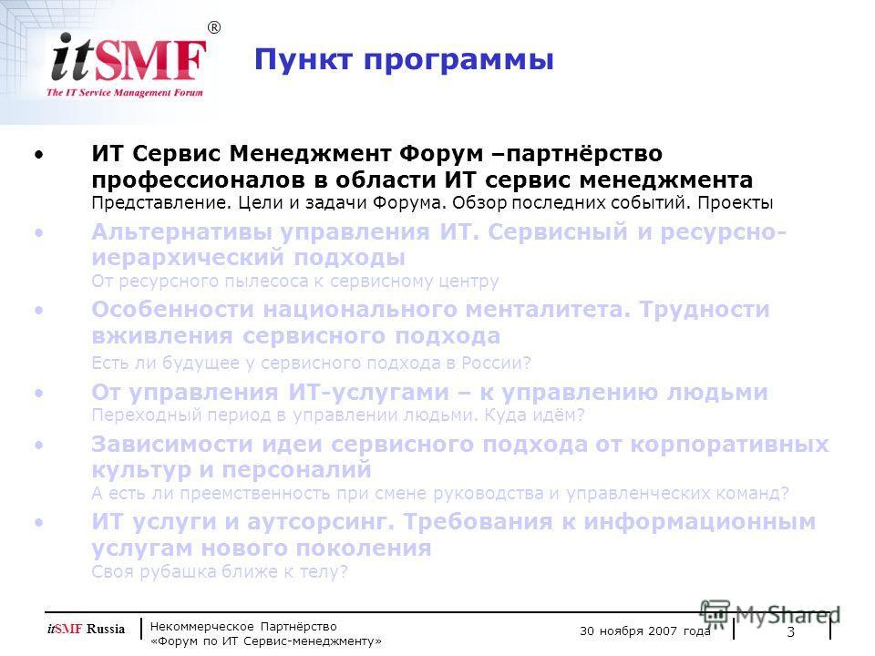 Некоммерческое Партнёрство «Форум по ИТ Сервис-менеджменту» 30 ноября 2007 года itSMF Russia 3 ИТ Сервис Менеджмент Форум –партнёрство профессионалов в области ИТ сервис менеджмента Представление. Цели и задачи Форума. Обзор последних событий. Проект
