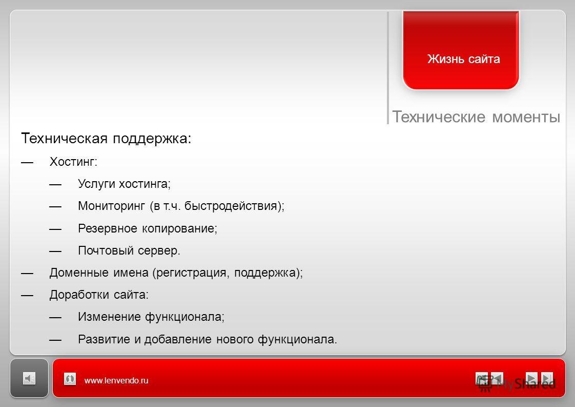 www.lenvendo.ru Жизнь сайта Техническая поддержка: Хостинг: Услуги хостинга; Мониторинг (в т.ч. быстродействия); Резервное копирование; Почтовый сервер. Доменные имена (регистрация, поддержка); Доработки сайта: Изменение функционала; Развитие и добав