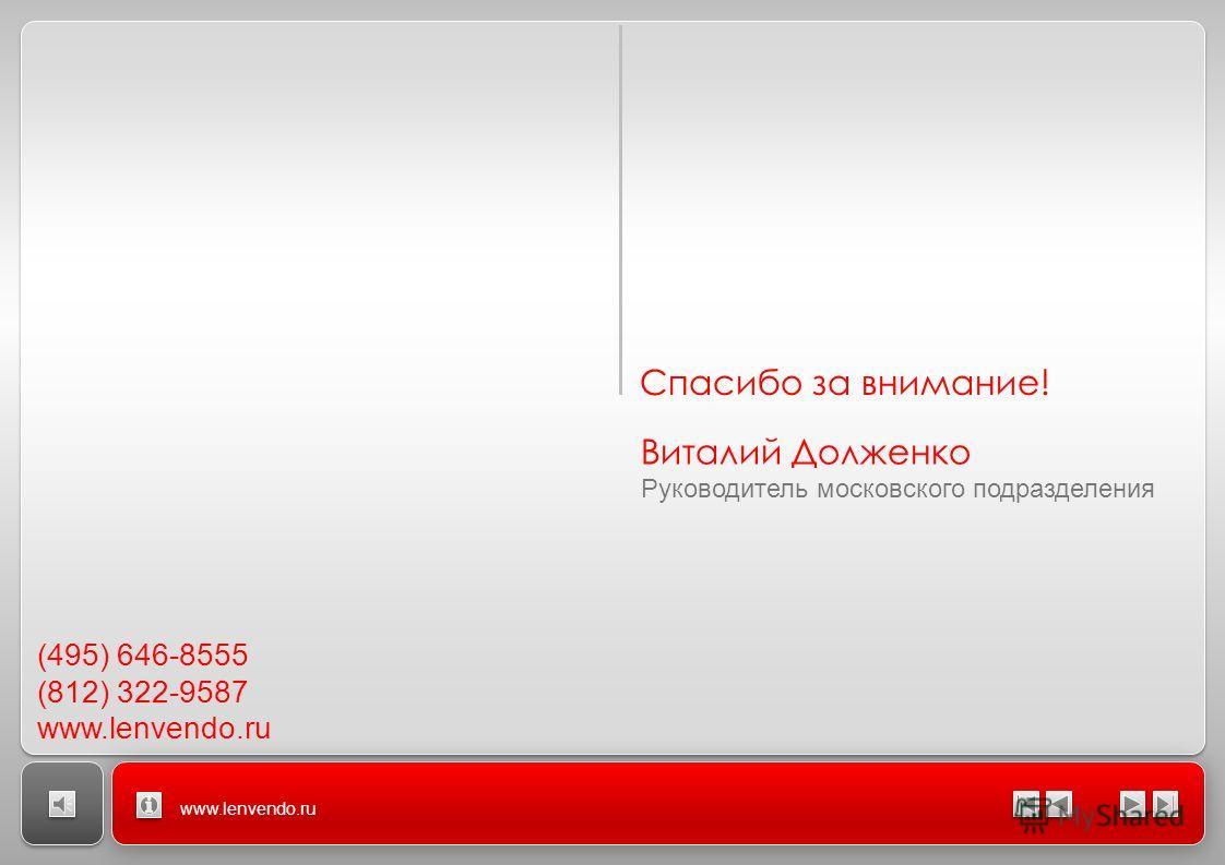Виталий Долженко Руководитель московского подразделения www.lenvendo.ru Спасибо за внимание! (495) 646-8555 (812) 322-9587 www.lenvendo.ru