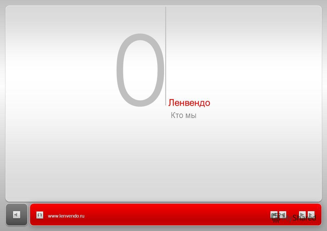 Заголовок Название раздела 0 Ленвендо Кто мы www.lenvendo.ru