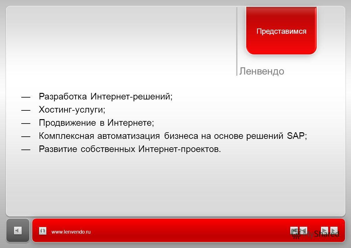 Ленвендо www.lenvendo.ru Разработка Интернет-решений; Хостинг-услуги; Продвижение в Интернете; Комплексная автоматизация бизнеса на основе решений SAP; Развитие собственных Интернет-проектов. Представимся