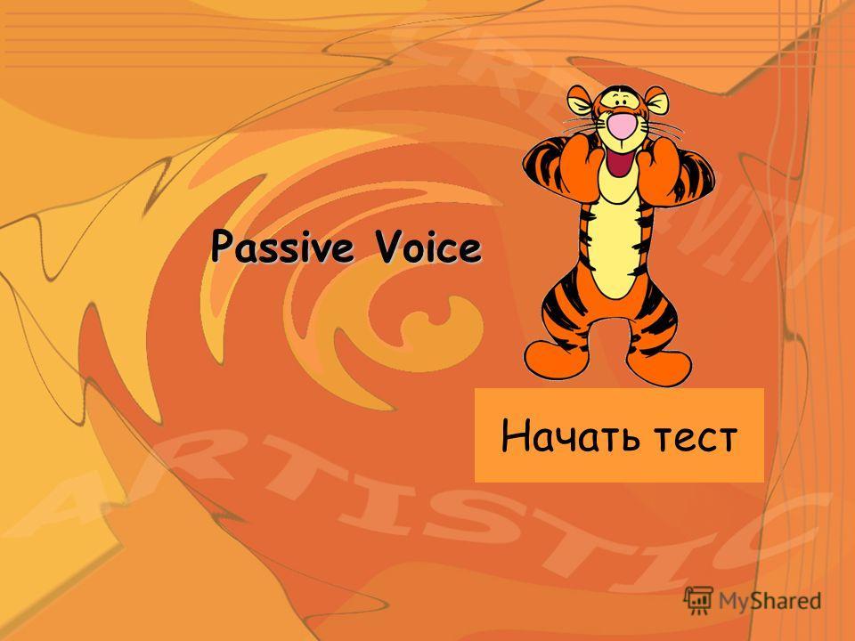 Начать тест Passive Voice