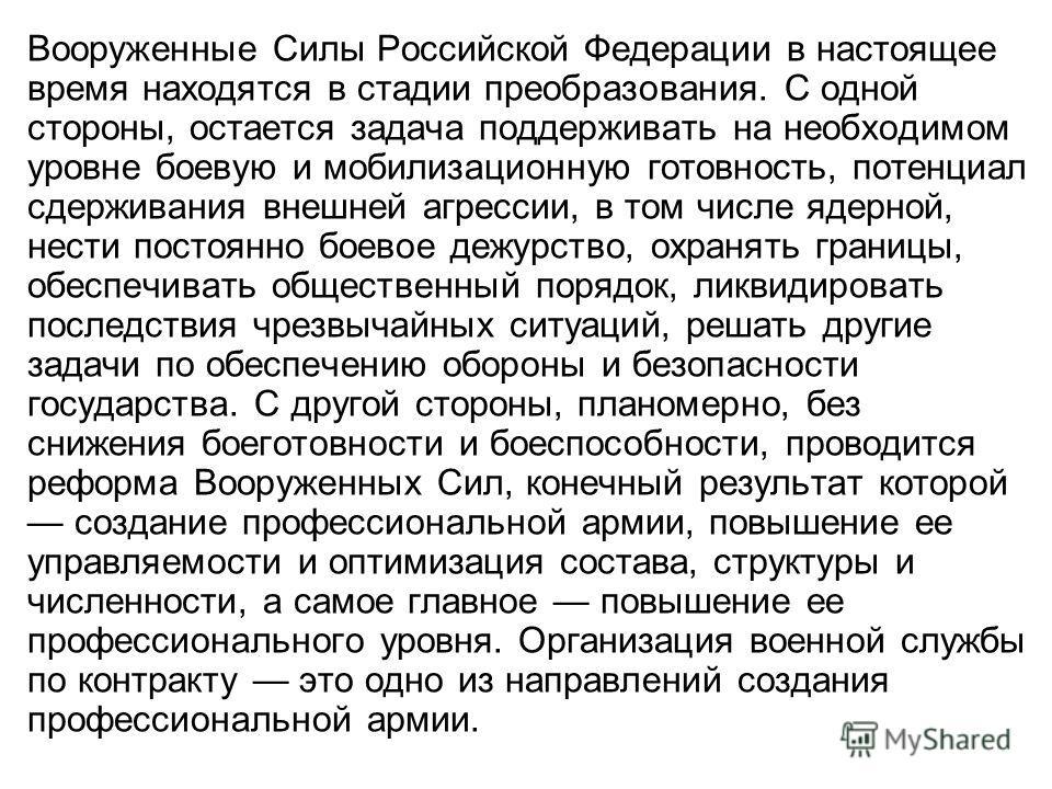 Вооруженные Силы Российской Федерации в настоящее время находятся в стадии преобразования. С одной стороны, остается задача поддерживать на необходимом уровне боевую и мобилизационную готовность, потенциал сдерживания внешней агрессии, в том числе яд
