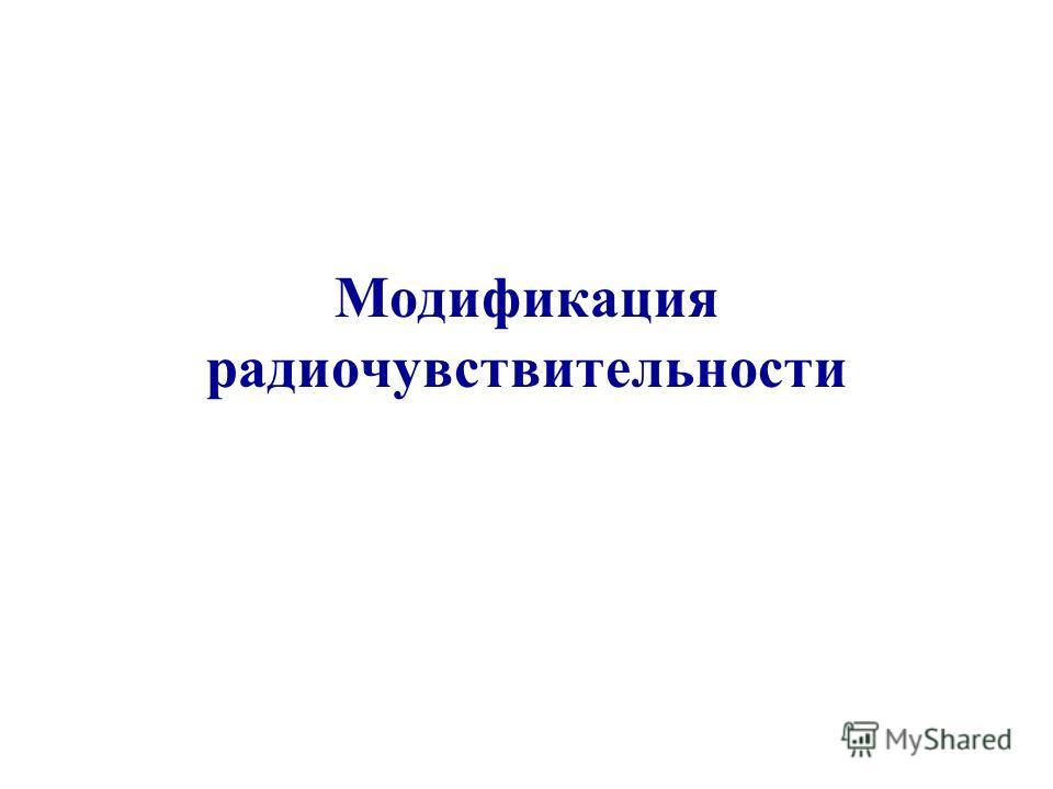 Модификация радиочувствительности