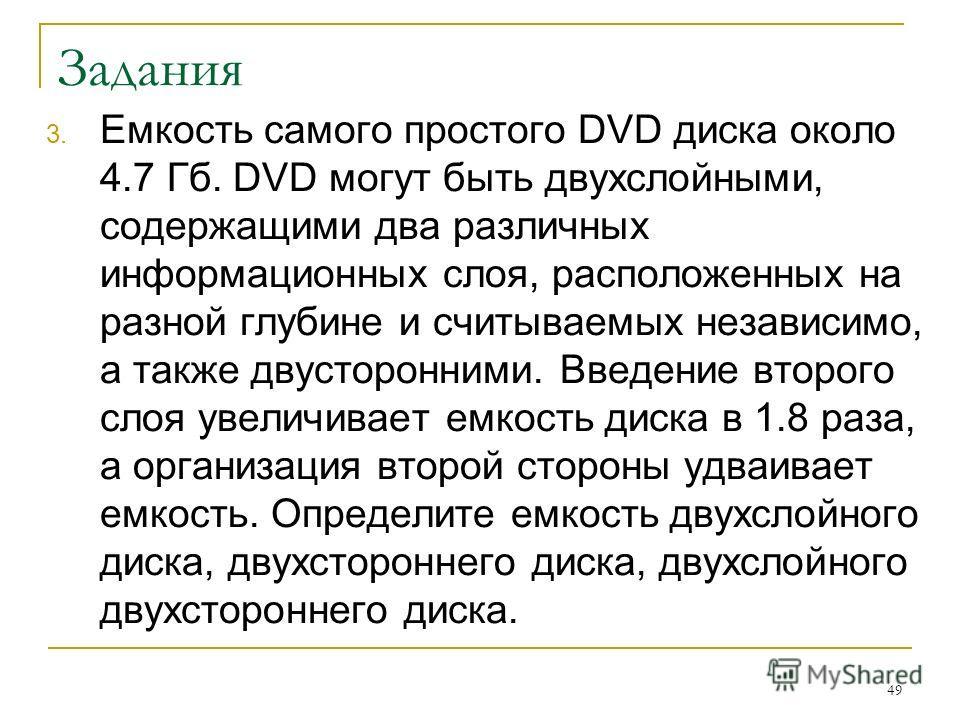 Задания 3. Емкость самого простого DVD диска около 4.7 Гб. DVD могут быть двухслойными, содержащими два различных информационных слоя, расположенных на разной глубине и считываемых независимо, а также двусторонними. Введение второго слоя увеличивает