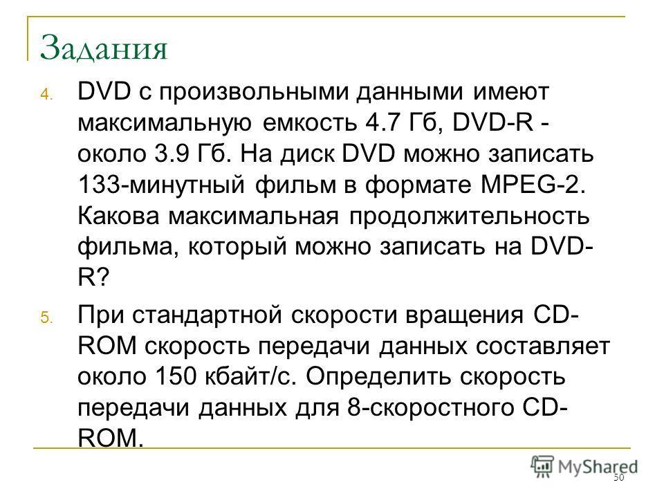 Задания 4. DVD с произвольными данными имеют максимальную емкость 4.7 Гб, DVD-R - около 3.9 Гб. На диск DVD можно записать 133-минутный фильм в формате MPEG-2. Какова максимальная продолжительность фильма, который можно записать на DVD- R? 5. При ста