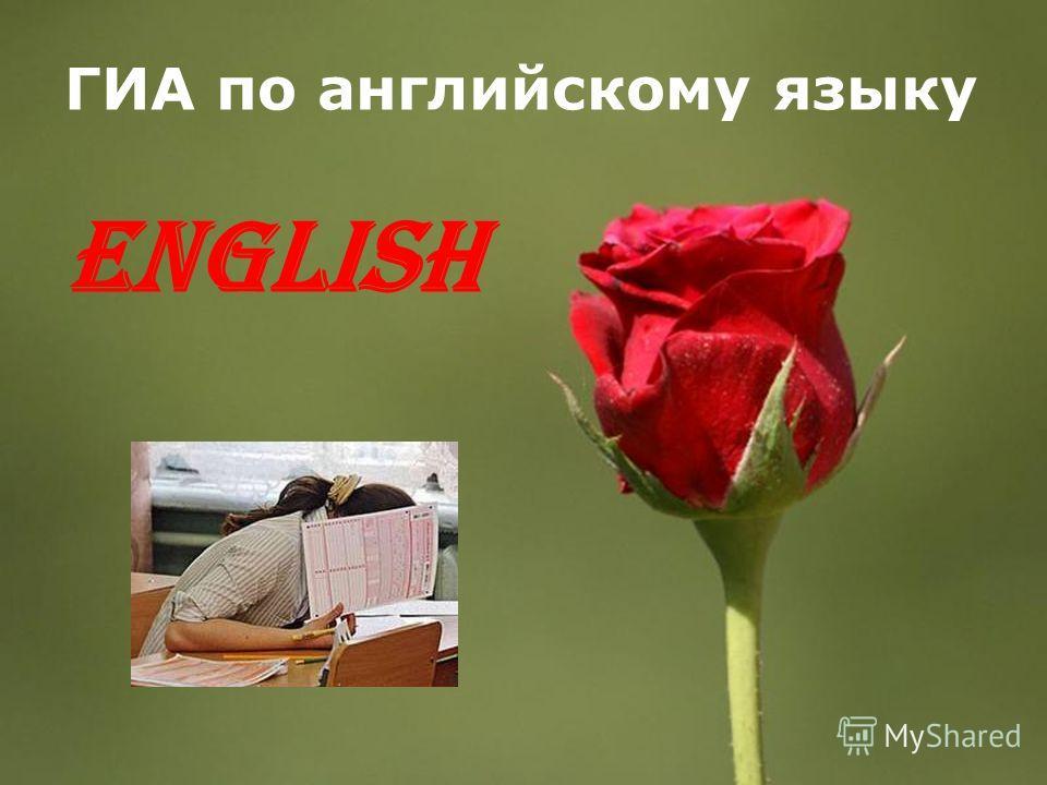 Page 1 ГИА по английскому языку English