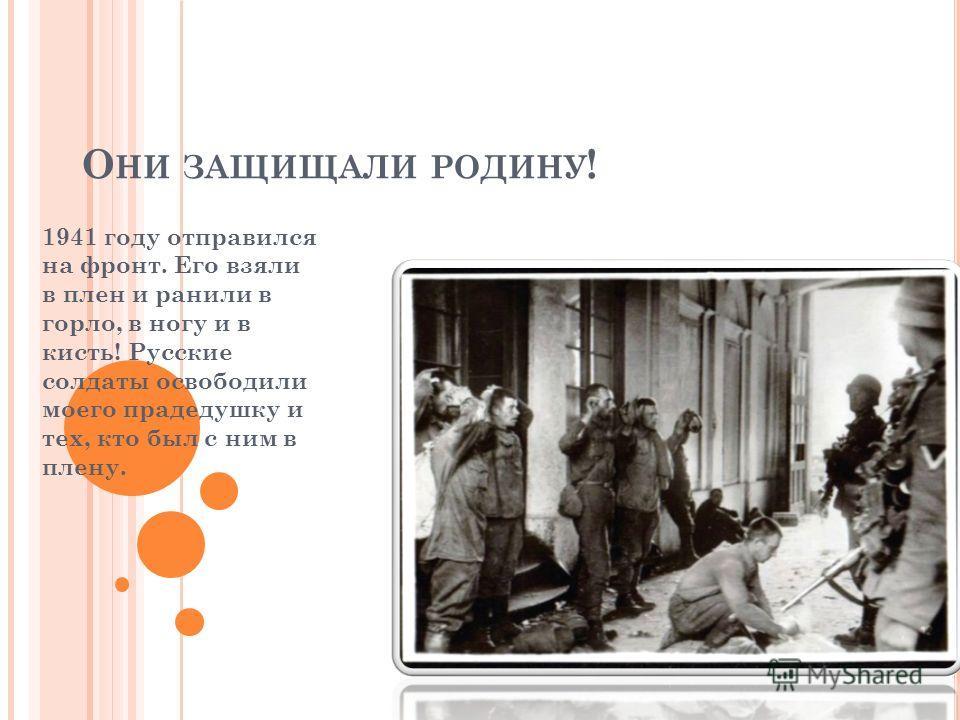 О НИ ЗАЩИЩАЛИ РОДИНУ ! Крючков Василий Михайлович Родился 7февраля 1910 года. Участвовал в Великой Отечественной войне.