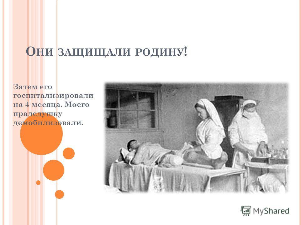 О НИ ЗАЩИЩАЛИ РОДИНУ ! 1941 году отправился на фронт. Его взяли в плен и ранили в горло, в ногу и в кисть! Русские солдаты освободили моего прадедушку и тех, кто был с ним в плену.