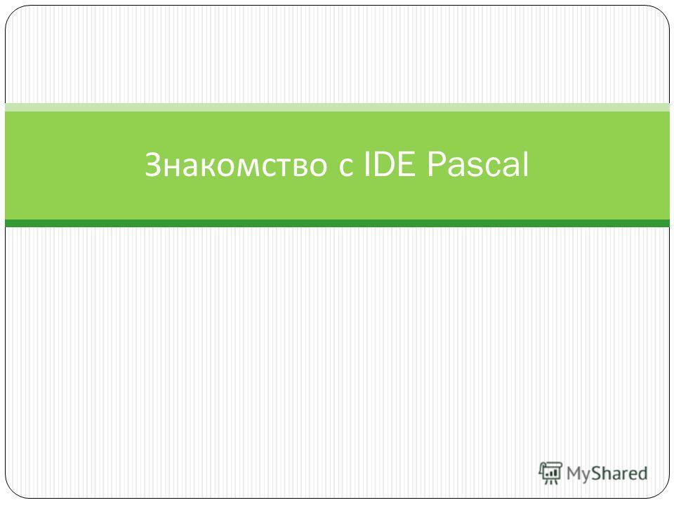 Знакомство с IDE Pascal