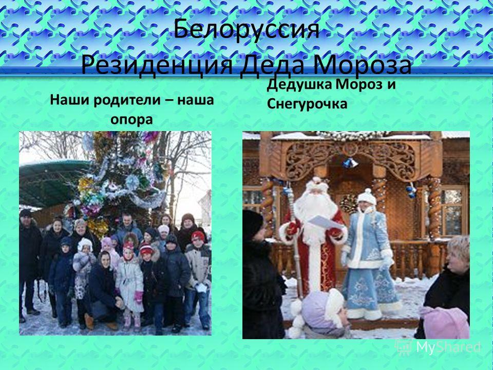 Белоруссия Резиденция Деда Мороза Наши родители – наша опора Дедушка Мороз и Снегурочка