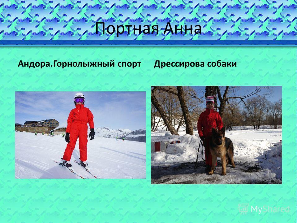 Портная Анна Андора.Горнолыжный спортДрессирова собаки