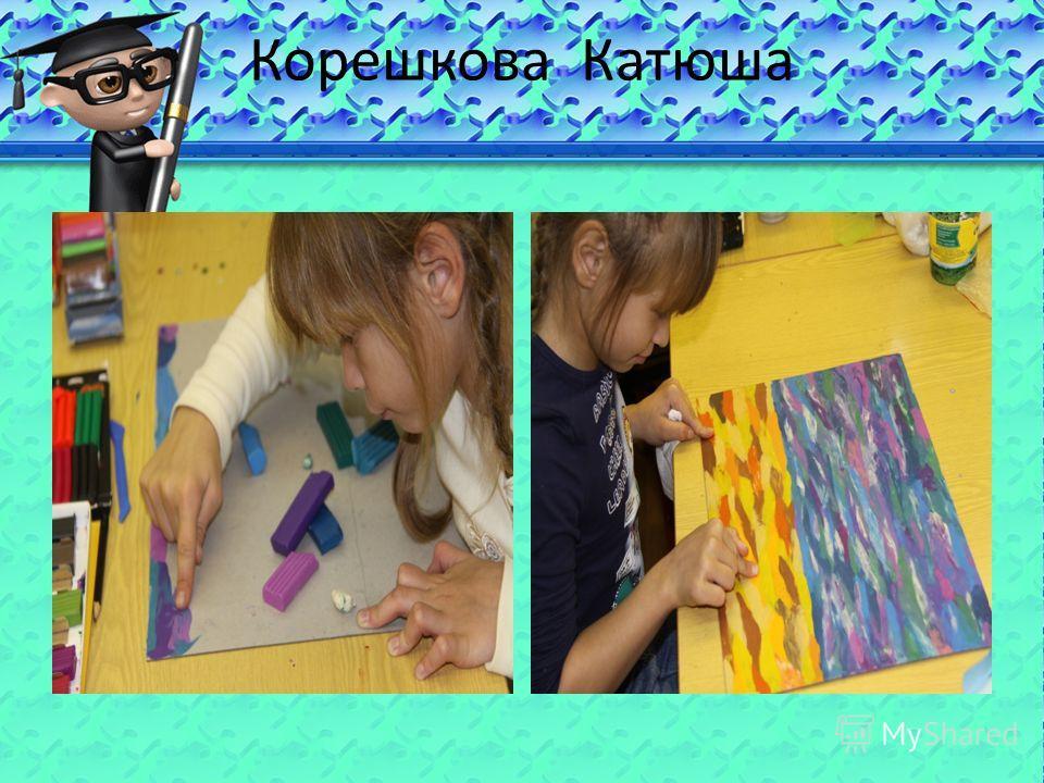 Корешкова Катюша
