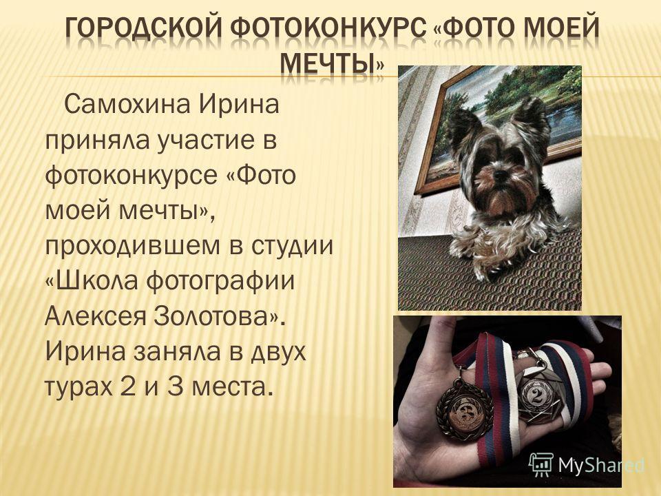Самохина Ирина приняла участие в фотоконкурсе «Фото моей мечты», проходившем в студии «Школа фотографии Алексея Золотова». Ирина заняла в двух турах 2 и 3 места.