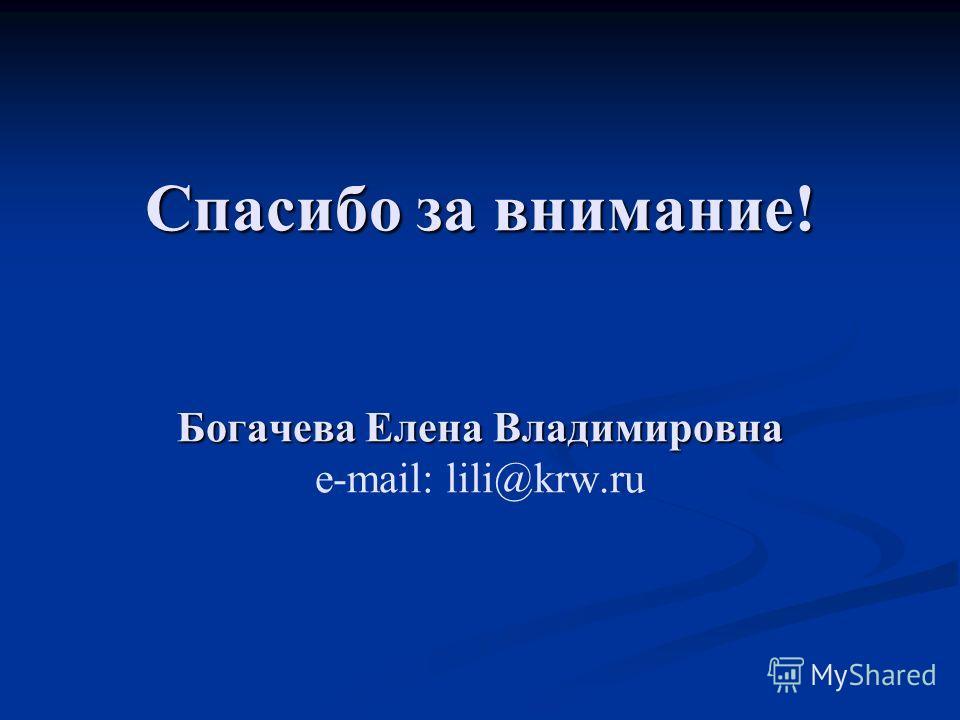 Спасибо за внимание! Богачева Елена Владимировна Спасибо за внимание! Богачева Елена Владимировна e-mail: lili@krw.ru