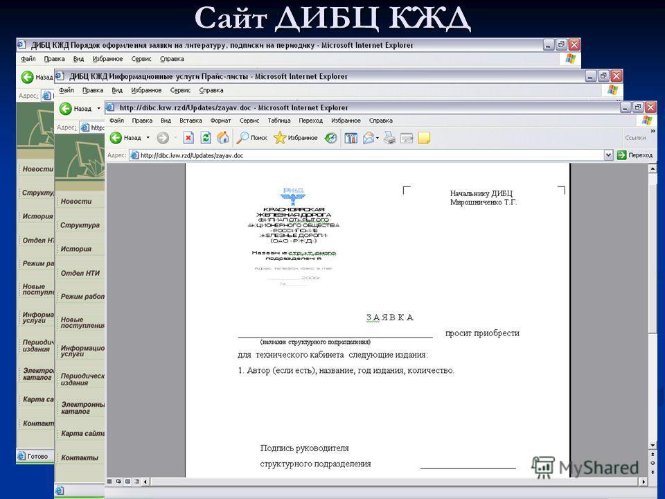 Сайт ДИБЦ КЖД