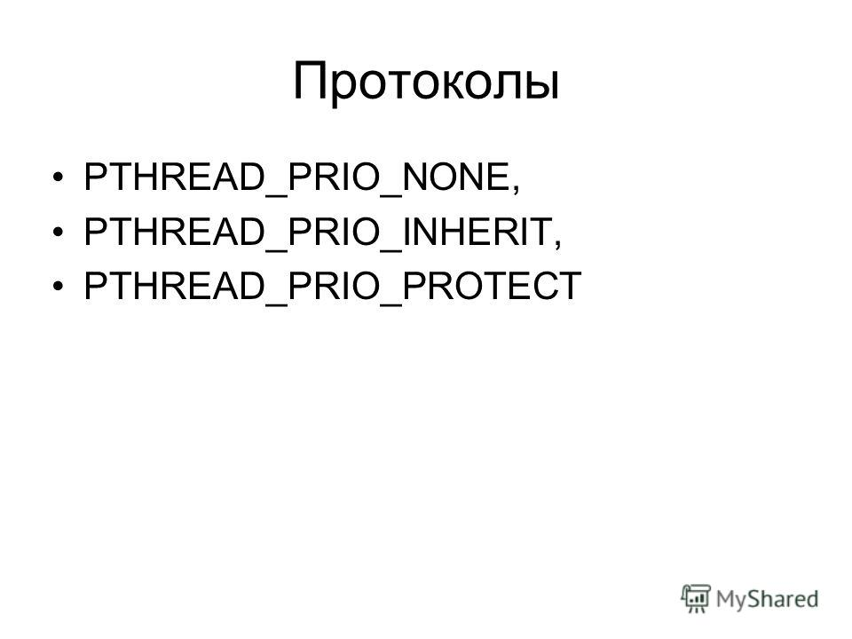 Протоколы PTHREAD_PRIO_NONE, PTHREAD_PRIO_INHERIT, PTHREAD_PRIO_PROTECT