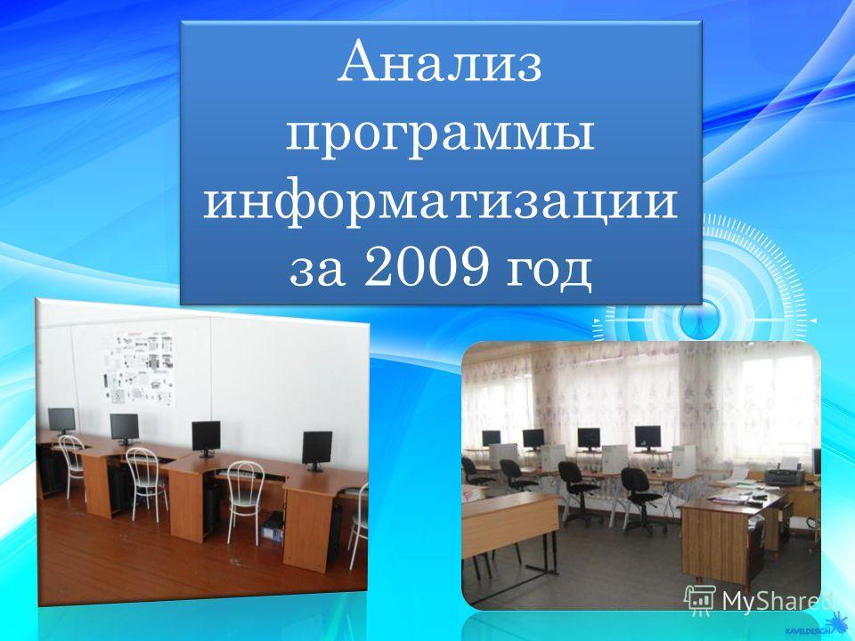 Анализ программы информатизации за 2009 год