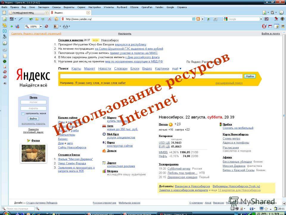 Использование ресурсов Internet