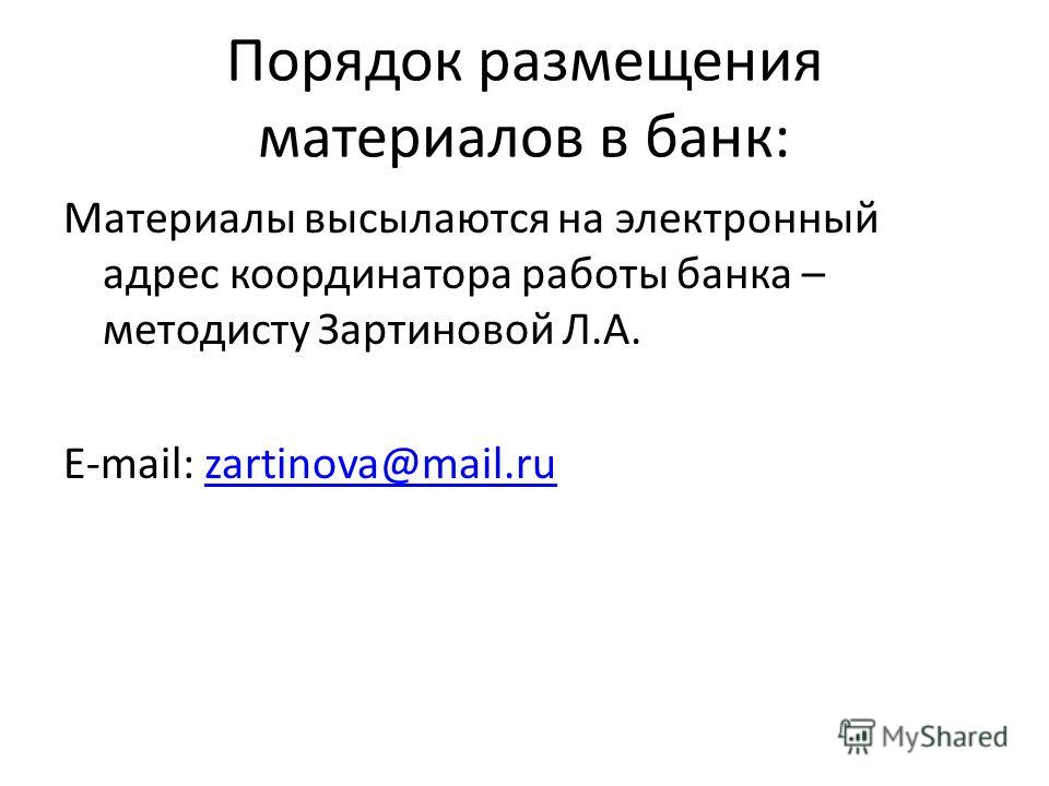 Порядок размещения материалов в банк: Материалы высылаются на электронный адрес координатора работы банка – методисту Зартиновой Л.А. E-mail: zartinova@mail.ruzartinova@mail.ru