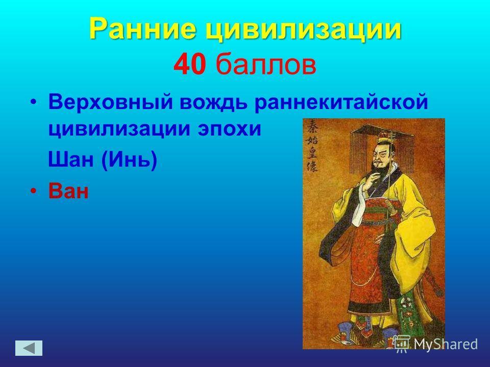 Ранние цивилизации Ранние цивилизации 40 баллов Верховный вождь раннекитайской цивилизации эпохи Шан (Инь) Ван
