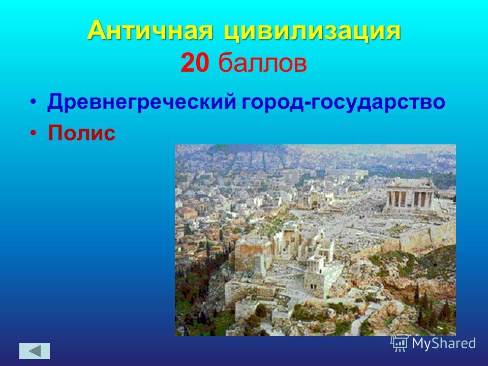 Античная цивилизация Античная цивилизация 20 баллов Древнегреческий город-государство Полис
