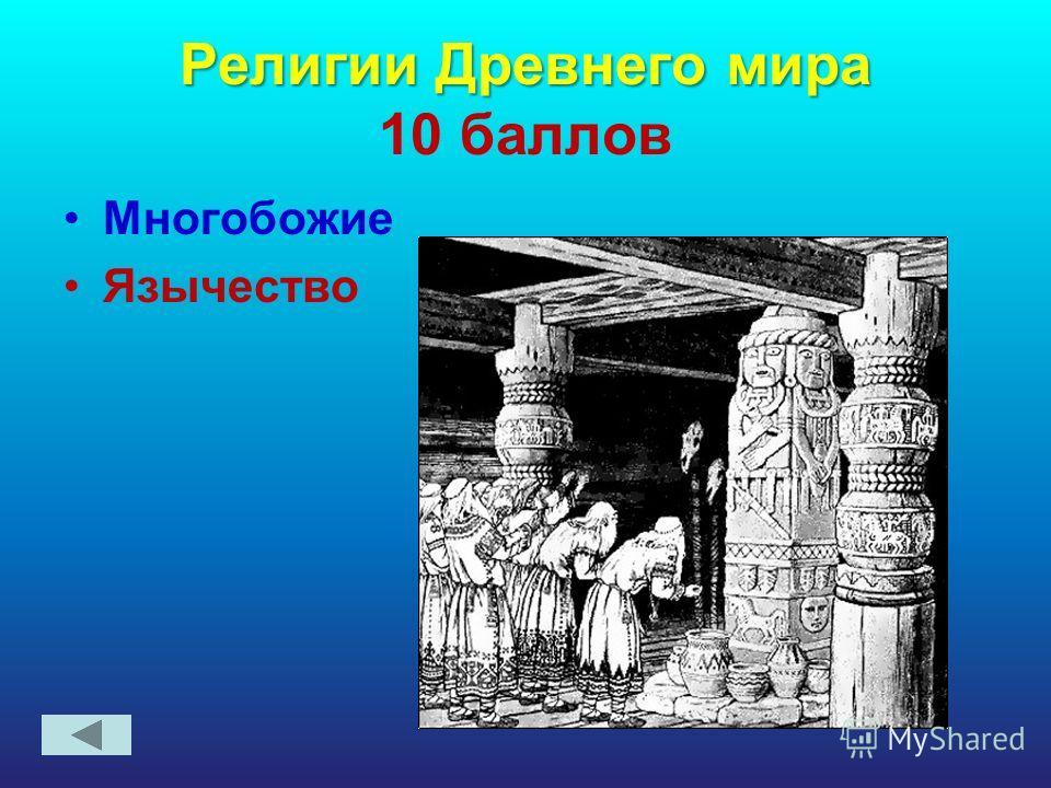 Религии Древнего мира Религии Древнего мира 10 баллов Многобожие Язычество