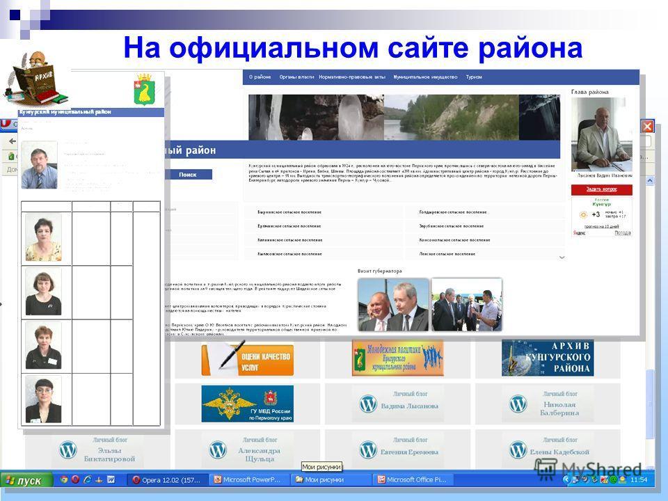 На официальном сайте района